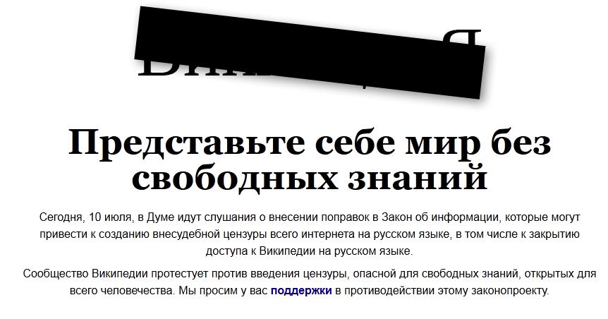ВикиПедия закрылась